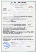 Технические регламенты, принятые в Российской Федерации, обязывают проводить сертификацию указанной в них продукции...